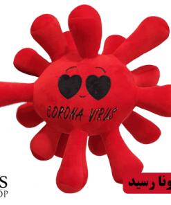 عروسک ویروس کرونا